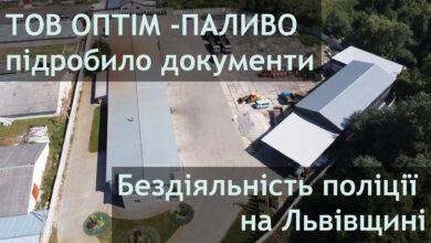 Photo of ТОВ ОПТІМ -ПАЛИВО підробило документи | Бездіяльність поліції на Львівщині