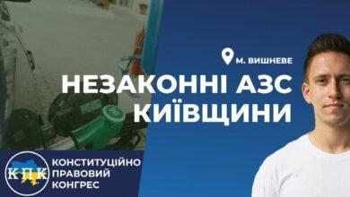 Photo of Рейд незаконними АЗС