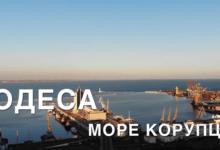 Photo of Одеса. Море корупції