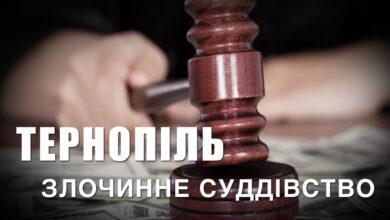 Photo of ТЕРНОПІЛЬ. Злочинне суддівство