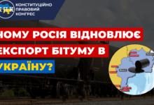 Photo of Росія відновлює експорт бітуму, аби змусити Україну фінансувати бойовиків на Донбасі