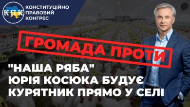 """Photo of """"Наша Ряба"""" проти громади села Рацеве"""