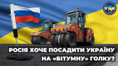 Photo of Країна-агресор хоче посадити Україну на «бітумну голку»?!