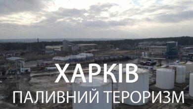 Photo of Харків. Паливний тероризм