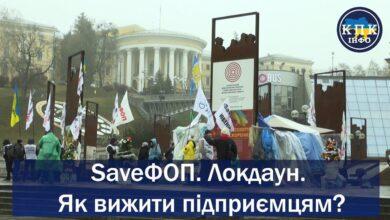Photo of SaveФОП. Локдаун. Як вижити підприємцям?