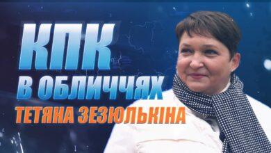 Photo of КПК в обличчях. Випуск №6 – Тетяна Зезюлькіна