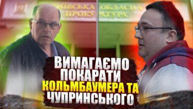Photo of КПК вимагає від прокуратури покарати бандитів Кольмбауера та Чупринського