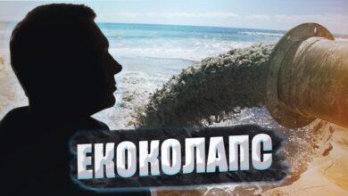 Photo of Екоколапс 2. Хто труїть українців?