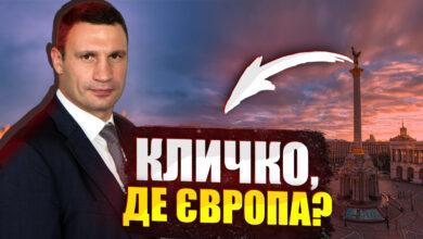 Photo of Віталій Кличко / Київ – це Європа чи корупційне болото?
