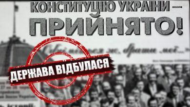 Photo of Історія Конституції України