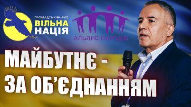 """Photo of МАЙБУТНЄ – ЗА ОБ'ЄДНАННЯМ ГО """"Альянс народів"""""""