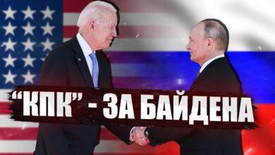 """Photo of Активісти """"КПК"""" підтримали Джо Байдена"""