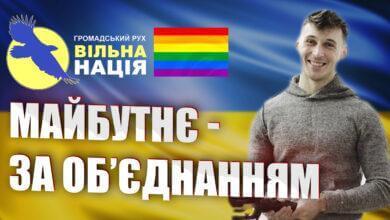 Photo of Майбутнє – за об'єднанням!
