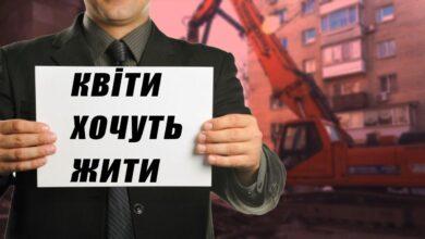 """Photo of """"Квіти України"""" – реконструкція чи реставрація?"""