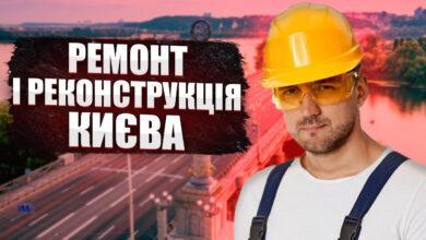 Photo of Коли відремонтують міст Патона?