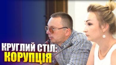 Photo of Про боротьбу з корупцією в Україні