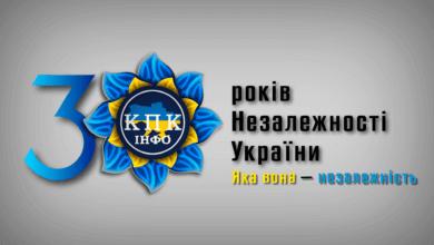 Photo of Незалежність для українців