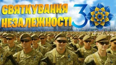 Photo of 30-річчя Незалежності України