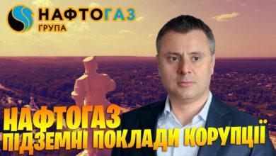 Photo of Нафтогаз. Підземні поклади корупції