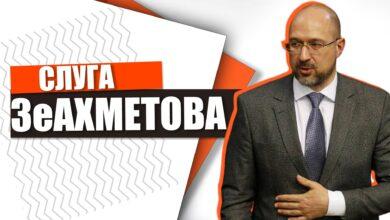 Photo of Денис Шмигаль – невдалий прем'єр, але гарний слуга Зеленського та Ахметова