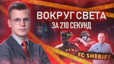 Photo of «Вокруг света за 210 секунд». Выпуск 2