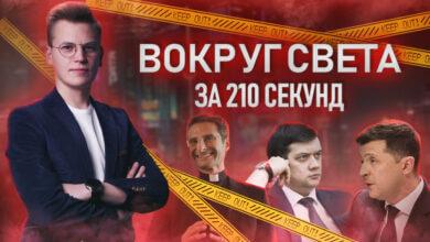 Photo of «Вокруг света за 210 секунд». Выпуск 3