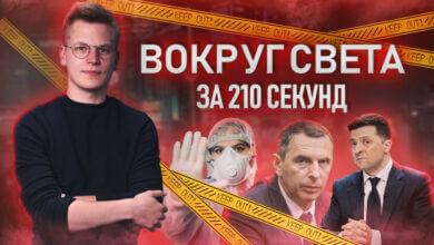 """Photo of """"Вокруг света за 210 секунд"""". Выпуск 1."""