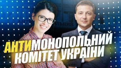 Photo of Монопольний комітет України