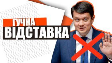 """Photo of Разумков: відставка за поняттями """"Слуг"""" Зеленського"""