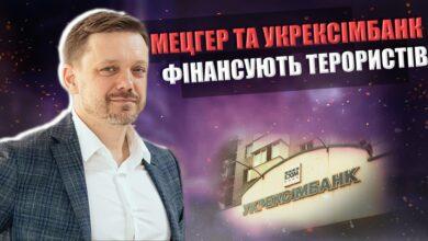 Photo of КПК вимагає покарати керівника Укрексімбанку Євгена Мецгера за фінансування терористів