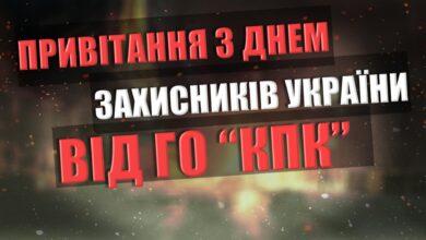 Photo of Привітання з Днем Захисника та Захисниці України